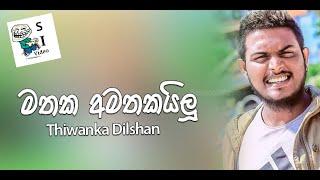 Mathaka Amathakailu Video Song Episode 03 (මතක අමතකයිලු) - Thiwanka Dilshan