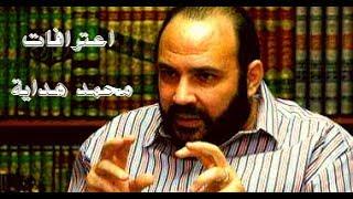 مفاجأة : قرار إزالة يفضح محمد هداية بعشرات التناقضات