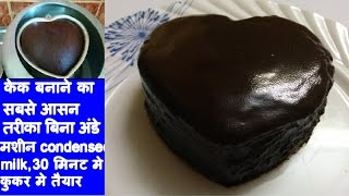 💕💜 कुकर चॉकलेट केक How to make Eggless Chocolate Cake in Pressure cooker|cake recipe without oven