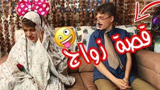 #اسلام العشي - قصة زواج