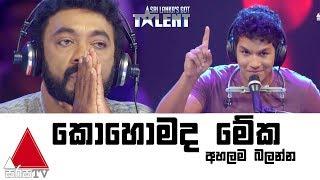 කොහොමද මේක අහලම බලන්න | Sri Lanka's Got Talent 2018 #SLGT- Anish Wijesinghe