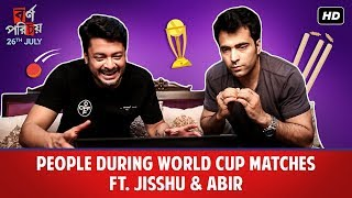 Types Of People During Cricket World Cup Matches   Ft. Jisshu & Abir   SVF