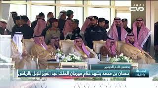 أخبار الإمارات | بحضور  خادم الحرمين حمدان بن محمد يشهد ختام مهرجان الملك عبدالعزيز للإبل بالرياض