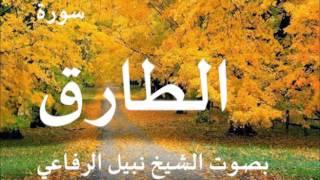 سورة الطارق الشيخ نبيل الرفاعي