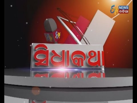 Sidhakatha - Co-operation and Excise Minister Damodar Rout - Etv News Odia