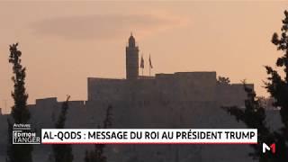 Al-Qods: message du roi Mohammed VI au président Trump
