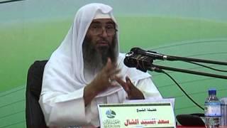 الشيخ سعد السيد الشال - حقيقة الاسلام