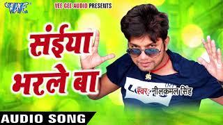 2017 का सबसे हिट गाना - Saiya Marale Ba - Neelkamal Singh - Bhojpuri Hit Songs 2017