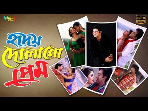 Hridoy Dolano Prem | New HD Bangla Movie | HD 2016