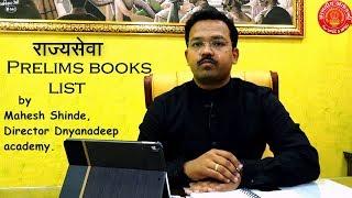 राज्यसेवा prelims books list by Mahesh Shinde.