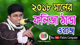 হযরত মাওলানা ক্বারী মোঃ মহিউদ্দিন ফারুকী সাহবে। 01798-304498 **Fahim HD Media