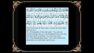 Surah Yaseen/Yasin (full) by Nassim Yaqub with written English&Urdu translation beautiful recitation