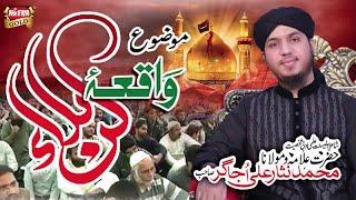 Allama Nisar Ali Ujagar - Qarbala - Muharram Bayan