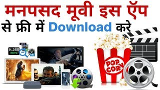 Top 1 App To Watch & Download Free FULL HD Movies On All Android Phones 2017| online tricks & offers