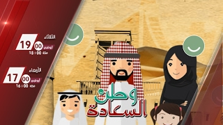 برنامج وطن السعادة الحلقة 08 | #وطن_السعادة