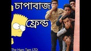 Bangla new funny video 2017 | Chapabaz Friend | The Ham Tam LTD. |