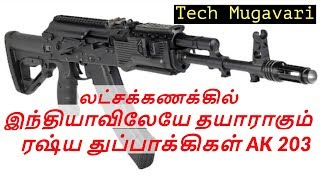 Ak 203 Rifles Will Be Made In India |in Tamil
