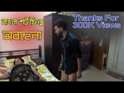 Bangla Short-Film Avohela | (Official Bangla Short-Film Video) 2016 | IH Sagor