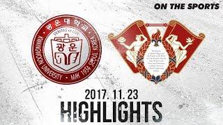 HL | 광운대 vs 경희대 | 2017. 11. 23