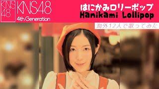 《海外12人で歌ってみた》【KNS48】 「はにかみロリーポップ」 - Hanikami Lollipop «4th.Gen Debut»