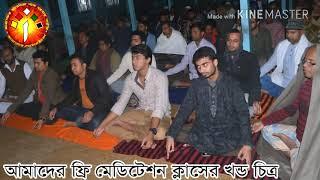 দম সাধনায় বীর্যকে স্তম্ভন করার উপায় [আলোচকঃ DM Rahat] Meditation in Bangla