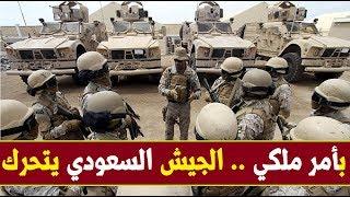 عاجل عااجل .. بتوجيهات من الملك سلمان ...  قوات برية وبحرية تتحرك داخل السعودية