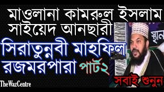 Siratunnabi Mahfil Rojmarpara. Part 2. Kamrul Islam Said Ansari Bagla Waz