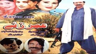 Pashto Islahi,Drama New,2017 - UMAR ZAYE - Umar Gul,Ghazal Gul,Pushto New,Telefilm 2017