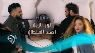 نور الزين و احمد السلطان / عافوك - Offical Video