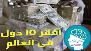أفقر 10 دول فى العالم