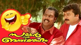 Malayalam Movie | Summer In Bethlehem | Comedy Clip
