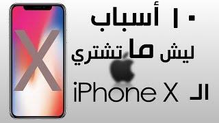 10 أسباب مهمة لعدم شراء الآيفون الجديد iPhone X