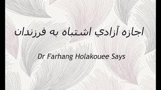 اجازه آزادي اشتباه به فرزندان -  فرهنگ هلاکویی Dr Farhang Holakouee