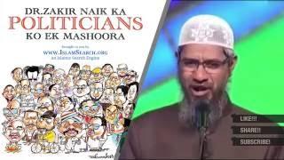 Dr Zakir Naik ka politicians ko ek mashoora ┇ Zakir Naik best answer ┇ IslamSearch.org