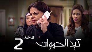 مسلسل كيد الحموات الحلقة | 2 | Ked El Hmwat Series Eps