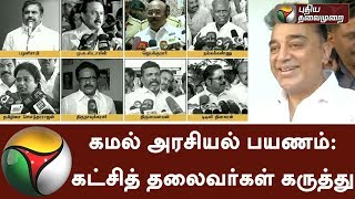 Kamal's Naalai Namathe Political Journey: Political leaders View  #KamalPartyLaunch #KamalsPolitical