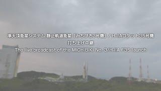 準天頂衛星システム静止軌道衛星「みちびき3号機」/H-IIAロケット35号機打ち上げ中継