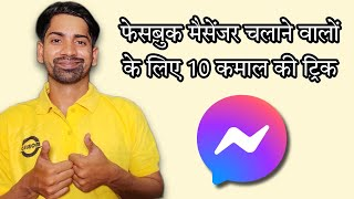 Facebook messenger Tricks you don't know about this