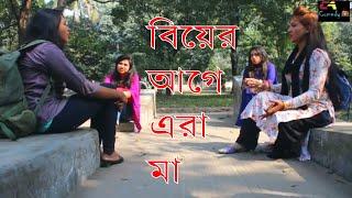 বিয়ের আগেই এই ৪ ছাত্রী কেন গর্ভবতী দেখুন/chikon ali new comedy skit/PREGNENT CASE/দেশ টা গেল ......