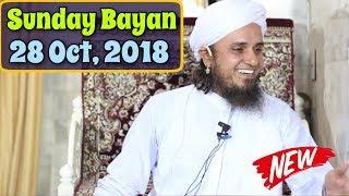 [28 Oct, 2018] Latest Sunday Bayan By Mufti Tariq Masood @ Masjid-e-Alfalahiya   Islamic Group