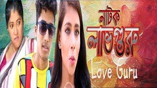 Natok Love Guru  ( লাভগুরু)   Milon khan   Jannat  Debraj   Chomok tv