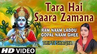 Tara Hai Saara Zamana Krishna Bhajan By Tripti Shaqya I Hd Video I Ram Naam Laddu Gopal Naam Ghee