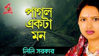 Lili Sarkar - Pagol Ekta Mon   পাগল একটা মন   Bangla Vandari Gaan   Music Audio