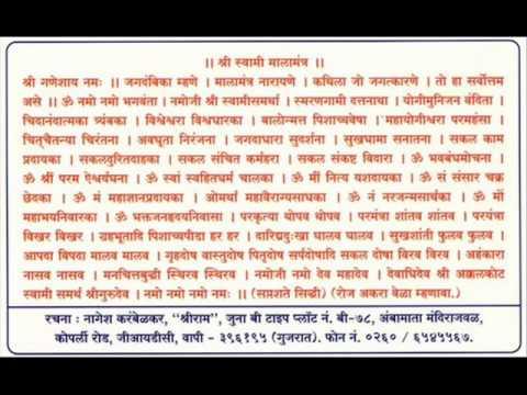 Xxx Mp4 Shri Swami Mala Mantra Wmv 3gp Sex