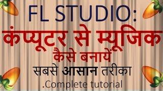 FL Studio 12 Complete Beginner's tutorial  - HINDI (+flp)