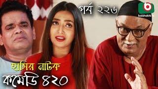 দম ফাটানো হাসির নাটক - Comedy 420 | EP - 226 | Mir Sabbir, Ahona, Siddik, Chitrolekha Guho, Alvi