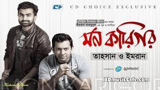 Keu Na Januk - Imran Feat Tahsan ( English + Bangla Subtitle )