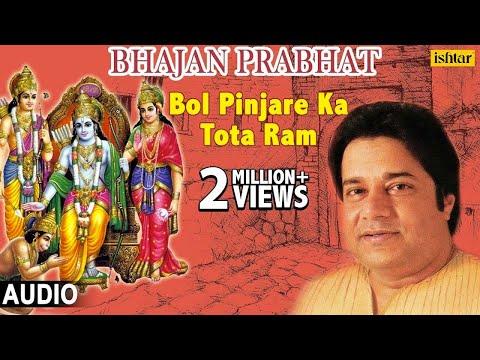 Xxx Mp4 Bol Pinjare Ka Tota Ram Full Audio Song Bhajan Prabhat Singer Anup Jalota 3gp Sex