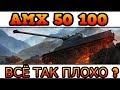 Download Video Download AMX 50 100 - ВСЁ ТАК ПЛОХО ? 3GP MP4 FLV