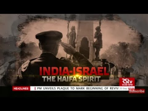 Special Report: India-Israel: The Haifa Spirit